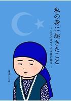 私の身に起きたこと 〜とあるカザフ人女性の証言〜(単話)