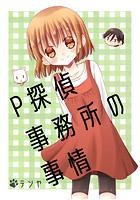 P探偵事務所の事情(単話)