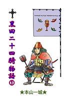 黒田二十四騎物語