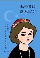 私の身に起きたこと〜とある在日ウイグル人女性の証言〜(単話)