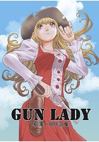 GUN LADY -柳澤一明作品集-