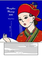 Mongolian Message 2020(単話)