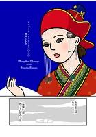 モンゴリアンメッセージ 二〇二〇(単話)