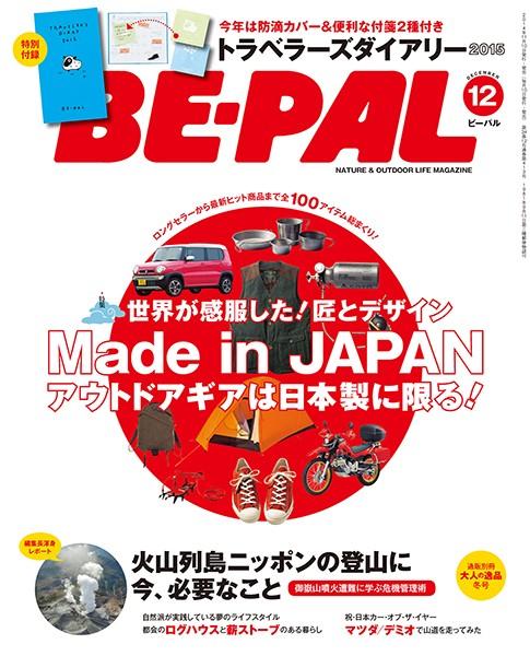 BE-PAL (ビーパル) 2014年 12月号