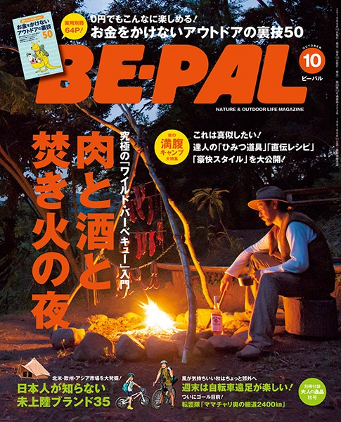 BE-PAL (ビーパル) 2015年 10月号