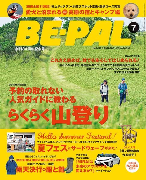 BE-PAL (ビーパル) 2015年 7月号