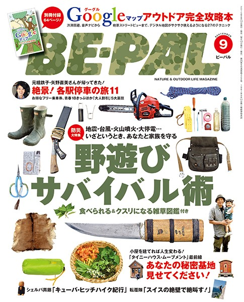 BE-PAL (ビーパル) 2015年 9月号