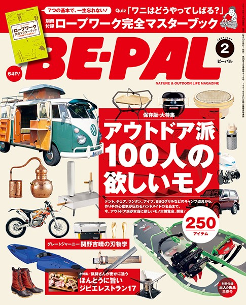BE-PAL (ビーパル) 2016年 2月号