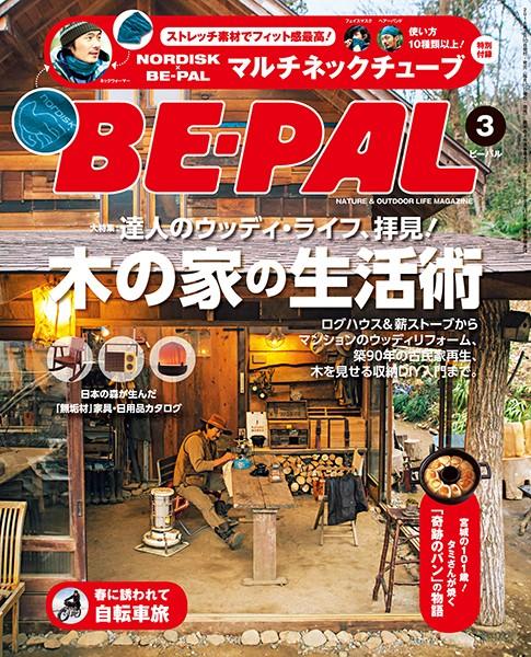 BE-PAL (ビーパル) 2016年 3月号