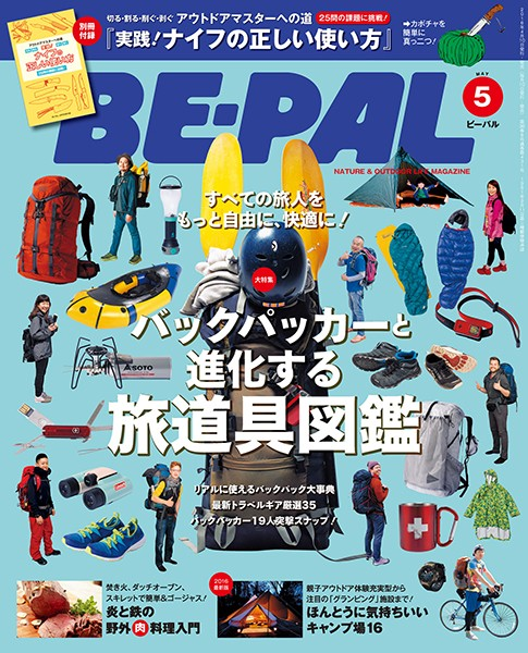 BE-PAL (ビーパル) 2016年 5月号