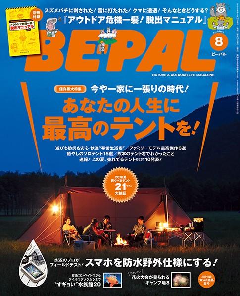 BE-PAL (ビーパル) 2016年 8月号