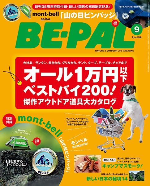 BE-PAL (ビーパル) 2016年 9月号