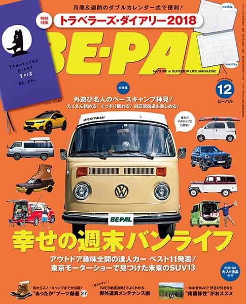 BE-PAL (ビーパル) 2017年 12月号