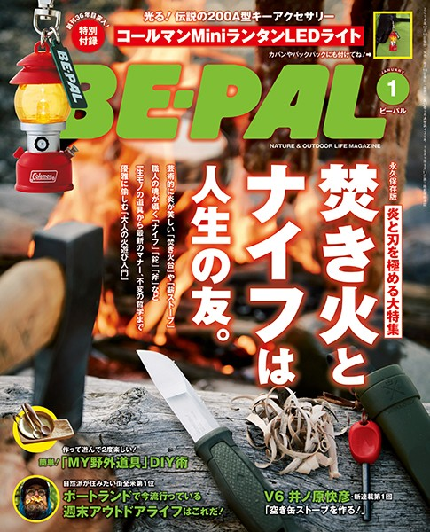 BE-PAL (ビーパル) 2017年 1月号