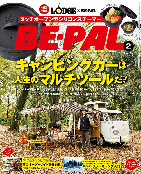 BE-PAL (ビーパル) 2017年 2月号