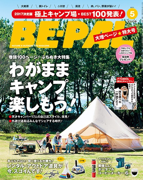 BE-PAL (ビーパル) 2017年 5月号