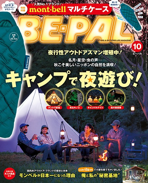 BE-PAL (ビーパル) 2018年 10月号