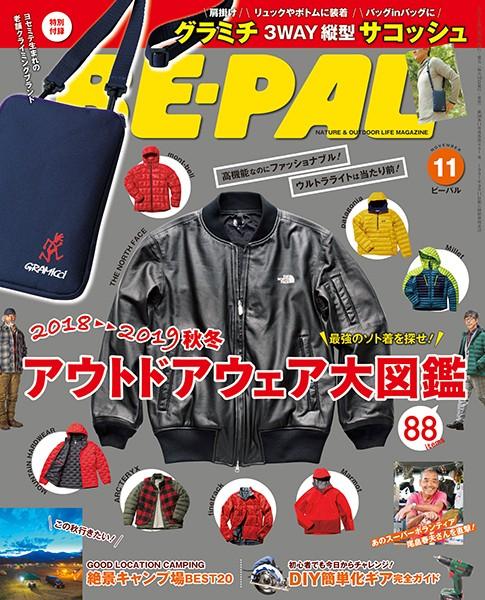 BE-PAL (ビーパル) 2018年 11月号