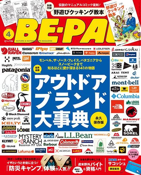 BE-PAL (ビーパル) 2018年 4月号