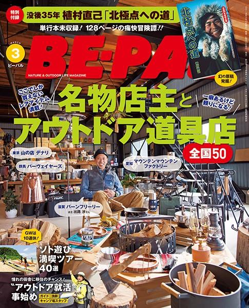 BE-PAL (ビーパル) 2019年 3月号