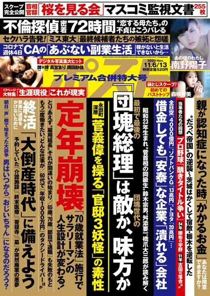 週刊ポスト 2020年 11月6日・13日号