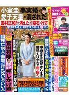 週刊女性セブン