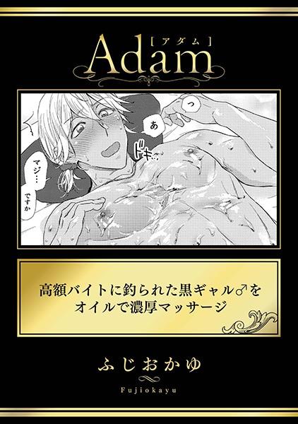 【恋愛 BL漫画】高額バイトに釣られた黒ギャル♂をオイルで濃厚マッサージ(単話)