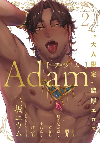 【幼なじみ BL漫画】Adamvolume.2