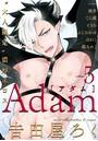 Adam volume.5
