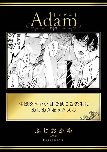 【恋愛 BL漫画】生徒をエロい目で見てる先生におしおきセックス(単話)