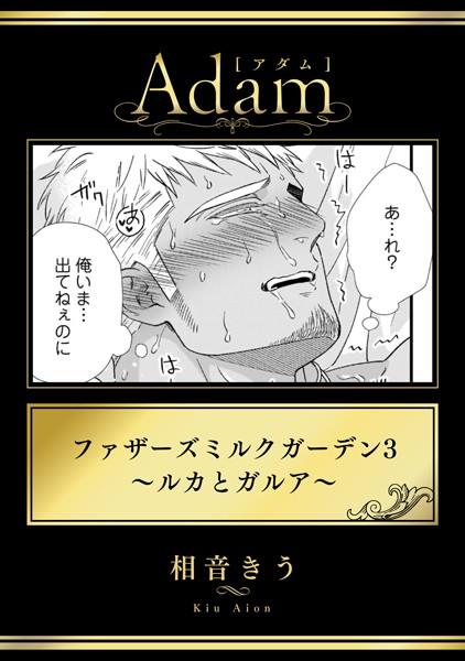 【恋愛 BL漫画】ファザーズミルクガーデン(単話)