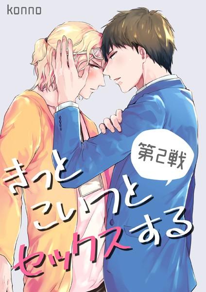 【リーマン BL漫画】きっとこいつとセックスする(単話)