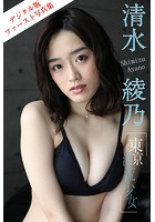 清水綾乃「東京・漂流少女」