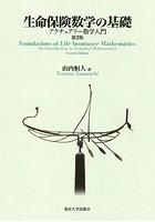 生命保険数学の基礎 第2版