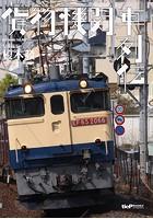 貨物機関車列伝