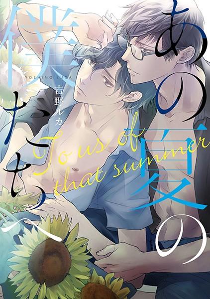 【恋愛 BL漫画】あの夏の僕たちへ