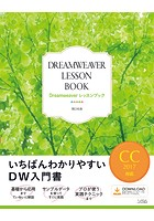 DreamweaverレッスンブックCC2017対応