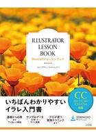 Illustratorレッスンブック CC2017/CS6/CS5/CS4対応
