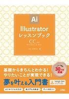 IllustratorレッスンブックCC対応