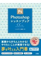 PhotoshopレッスンブックCC対応