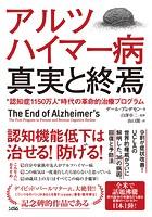 アルツハイマー病 真実と終焉'認知症1150万人'時代の革命的治療プログラム