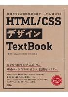 現場で使える最低限の知識がしっかりと身につく HTML/CSSデザインTextBook
