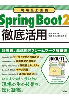 現場至上主義 Spring Boot2徹底活用