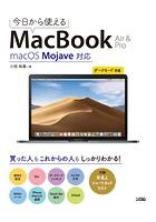 今日から使えるMacBook Air & Pro macOS Mojave対応