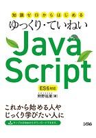 知識ゼロからはじめるゆっくり・ていねいJavaScript ES6対応