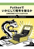 Pythonでいかにして暗号を破るか