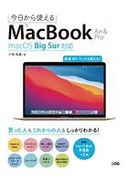 今日から使えるMacBook Air & Pro macOS Big Sur対応