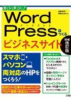 カンタン! WordPressでつくるビジネスサイト 増補改訂版