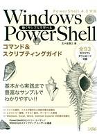 動くサンプルで学べるWindows PowerShellコマンド&スクリプティングガイドPowerShell 4.0対応