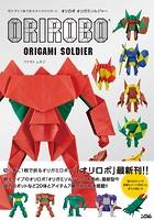 切らずに1枚で折るオリガミロボット オリロボ オリガミソルジャー